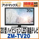【ZM-TV20】 20型 デジタルハイビジョン LED液晶テレビ【レボリューション ZM-20TV】