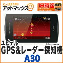 【ユピテル】【A30】 GPS&レーダー探知機 (新型移動式オービス対応) スーパーキャット 3.2インチ液晶 カーレーダー 3年保証付 SCX-R326後継 {A30[1104]}