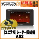 【Yupiteru ユピテル】GPS&レーダー探知機OBD2アダプターセットSuperCat/スーパーキャット【A52+OBD12-M3セット】