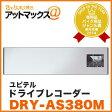 Yupiteru/ユピテル【DRY-AS380M】ドライブレコーダー (Full HD高画質 DRYAS380M)