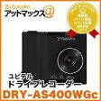 ショッピングドライブレコーダー Yupiteru/ユピテル【DRY-AS400WGc】ドライブレコーダー (Full HD高画質 DRYAS400WGc)