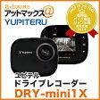 ショッピングドライブレコーダー Yupiteru/ユピテル【DRY-mini1x】ドライブレコーダーDRYmini1x