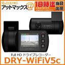 【DRY-WiFiV5c】ユピテル FULL HD ドライブレコーダー 無線LAN内蔵 GPS搭載 Gセンサー 1.5インチTFT液晶 常時録画 12V車用
