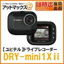 【ユピテル】【DRY-mini1XII】ドライブレコーダー 1.41インチ 常時録画DRY-MINI1X2