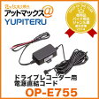 ショッピングドライブレコーダー Yupiteru/ユピテル【ゆうパケット不可】【OP-E755】ドライブレコーダー用電源直結コード(DRY-FV93WG/DRY-FH72GS/DRY-mini1X対応)OPE755