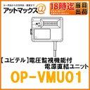 【ユピテル】ドライブレコーダー用電圧監視機能付 電源直結ユニット 12V車用【OP-VMU01】DRY-mini2WGX DRY-V2 DRY-WiFiV5C DRY-WiFiV3c DRY-FH96WGなど【ゆうパケット不可】