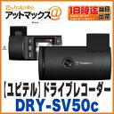 【ユピテル】【DRY-SV50c】ドライブレコーダー Gセンサー搭載ドラレコオプション使用で最大12時間駐車監視可!