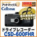 【セルスター】【CSD-600FHR+GDO-06】ドライブレコーダー&一体型レーダー探知機相互通信接続コードセット(フルHD 駐車監視機能付 日本製 国内生産三年保証付 レーダー探知機相互通信対応)