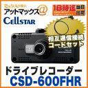 【セルスター】【CSD-600FHR+GDO-07】ドライブレコーダー&ミラー型レーダー探知機相互通信接続コードセット(フルHD 駐車監視機能付 日本製 国内生産三年保証付 レーダー探知機相互通信対応)