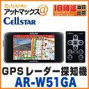 【セルスター アシュラ】【AR-W51GA】GPSレーダー探知機 OBD2対応(高速無線LAN搭載 日本製 国内生産三年保証付・ドライブレコーダー相互通信対応)