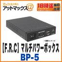 【エフアールシー】【BP-5】駐車監視に!ドライブレコーダー用 外部バッテリー マルチパワーボックス(FT-DR Mega FT-DR ZERO オメガ FT-DR-ZERO-W用)