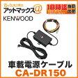 ショッピングドライブレコーダー 【ゆうパケット不可】【KENWOOD ケンウッド】【CA-DR150】ドライブレコーダー用 車載電源ケーブル【KNA-DR300/KNA-DR350/DRV-610 対応】