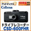 【セルスター】【CSD-600FHR】 ドライブレコーダー (フルHD 駐車監視機能付 日本製 国内 ...