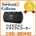 ハイビジョン ドライブレコーダー【CSD-390HD】【セルスター/cellstar】 (ツインカメラ搭載/100万画素/国内生産/3年保証付き用)