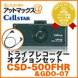 ショッピングドライブレコーダー CELLSTAR/セルスター【CSD-500FHR+GDO-07セット】コンパクト ドライブレコーダー & レーダー探知機相互通信用コード (CSD500FHR GDO-07)
