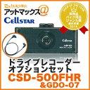CELLSTAR/セルスター【CSD-500FHR+GDO-07セット】コンパクト ドライブレコーダー & レーダー探知機相互通信用コード (CSD500FHR GDO-07)