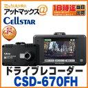 【セルスター】【CSD-670FH】ドライブレコーダー (GPS内蔵 フルHD 駐車監視機能付 日本製 国内生産三年保証付 レーダー探知機相互通信対応)