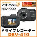 【KENWOOD ケンウッド】【DRV-410】ドライブレコーダー (フルハイビジョン録画)