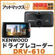 ショッピングドライブレコーダー 【ケンウッド】【DRV-610】ドライブレコーダー (フルハイビジョン録画)