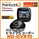 【パイオニア カロッツェリア】【ND-DVR10】ドライブレコーダーディスプレー搭載