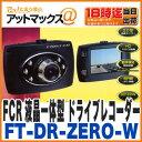 この価格で動体検知付!【エフアールシー FRC】【FT-DR-ZERO-W】液晶一体型 ドライブレコーダー