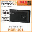 ショッピングドライブレコーダー 【あす楽18時まで】 HDR-101 コムテック COMTEC ドライブレコーダー 日本製 ノイズ対策済 SUPER GT 搭載モデル ドラレコ HDR101