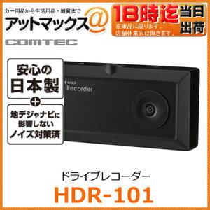 コムテック ドライブ レコーダー ドラレコ