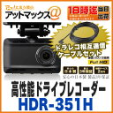 【コムテック】【HDR-351H+ZR-13】ドライブレコーダー&一体型レーダー探知機接続コードセット 駐車監視機能対応 レーダー探知機相互通信対応/日本製