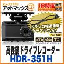 【コムテック】【HDR-351H+ZR-14】ドライブレコーダー&ミラー型レーダー探知機接続コードセット 駐車監視機能対応 レーダー探知機相互通信対応/日本製