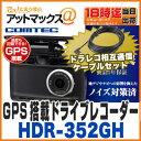 【コムテック】【HDR-352GH+ZR-13】GPS搭載ドライブレコーダー&一体型レーダー探知機接続コードセット 駐車監視機能対応レーダー探知機相互通信対応/日本製