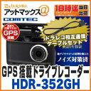 【コムテック】【HDR-352GH+ZR-14】GPS搭載ドライブレコーダー&ミラー型レーダー探知機接続コードセット 駐車監視機能対応レーダー探知機相互通信対応/日本製