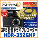 【コムテック】【HDR-352GHP+ZR-13】GPS搭載ドライブレコーダー&一体型レーダー探知機接続コードセット 駐車監視機能搭載レーダー探知機相互通信対応/日本製