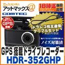 【コムテック】【HDR-352GHP+ZR-14セット】GPS搭載ドライブレコーダー&ミラー型レーダー探知機接続コードセット 駐車監視機能搭載レーダー探知機相互通信対応/日本製