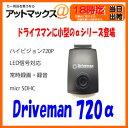 【あす楽18時まで】S-720α-CSA4 【フルセット】ドライブマン 720α シガーソケット電源セット