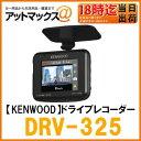 【KENWOOD ケンウッド】ドライブレコーダー2.0インチモニター フルハイビジョン microSD 32GB付属 【DRV-325】