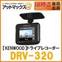 【KENWOOD ケンウッド】ドライブレコーダーフルハイビジョン 2.0インチモニター microSD 8GB付属【DRV-320】