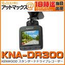 【KENWOOD ケンウッド】スタンダードドライブレコーダー 【KNA-DR300】