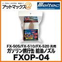 FXOP-04 �缫���� ���ƥå� Meltec �������ȹԴ� ����Υ����ɸ�ॿ���ס� FX-505 / FX-510 / FX-520���� �ڤ椦�ѥ��å��Բġ�