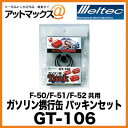 【GT-106】【大自工業 メルテック Meltec】ガソリン携行缶 パッキンセット F-50/F-51/F-52共用
