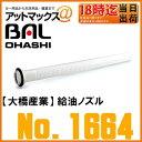 【BAL 大橋産業 OHASHI】【No.1664】ガソリン携行缶用 給油ノズル