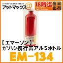 【EMERSON エマーソン】ニューレイトンガソリン携行缶アルミボトル 1000cc【EM-134】