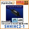 【SPHERELIGHT スフィアライト】ハイビームインジケーターキャンセラー 12V用 1個入(車・バイク用)【SHHIHC2-1】