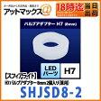 【SPHERELIGHT スフィアライト】H7バルブアダプター 8mm 2個入り(車用)【SHJSD8-2】