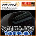 【Valenti ヴァレンティ/バレンティ】【TSGPIPR-SB-1】ジュエルLEDテールランプ ライトスモーク/ブラッククロームスバル XV インプレッサスポーツ等