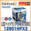 【フィリップス】【12901HPX2】X-treme Ultinon LEDヘッドランプ【H4/6700K】3年保証 国産車専用 車検対応