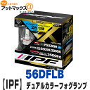 【IPF】【56DFLB】LEDデュアルカラーフォグランプバルブ6500k/2800k PSX26W{56DFLB[1480]}