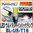【ケースペック グランツ】【BL-US-T16】LED ウルトラシャイン バックランプ (T16 6000K 930ルーメン 高輝度)