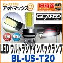 【ケースペック グランツ】【BL-US-T20】LED ウルトラシャイン バックランプ (T20 6000K 930ルーメン 高輝度)