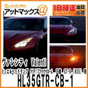 【2017年冬発売予定】【VALENTI ヴァレンティ】ジュエルLEDヘッドランプ R35GT-R クリア/ブラッククローム日産 GT-R(R35)用【HL35GTR-CB-1】