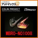【あす楽18時まで】 MBRO-N01008 エムブロ サンダーLEDテール #F15ジューク クローム(ウィンカーLED) サンダーテール